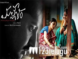 Mallesham movie review