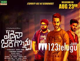Edaina Jaragochhu movie review