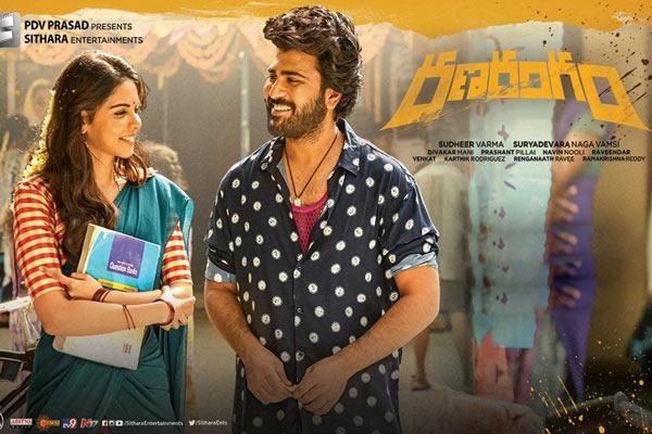 Ranarangam Telugu Movie Review 123telugu Com