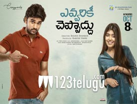 Evvarikee Cheppoddu movie review
