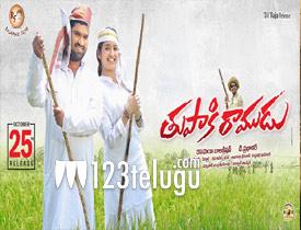 Tupaki Ramudu movie review