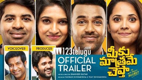 Meeku Maatrame Chepta trailer – Impressive Situational comedy