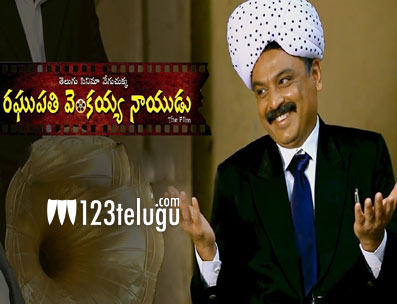 Raghupathi Venkaiah Naidu movie review