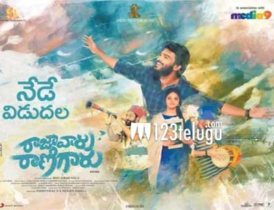 Raja Vaaru Rani Garu movie review