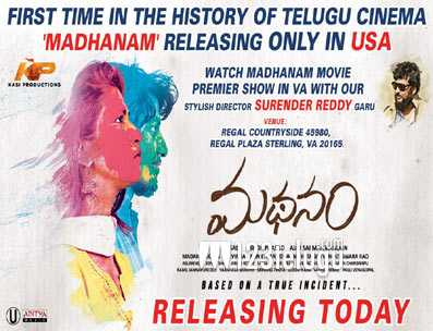 Madhanam movie review