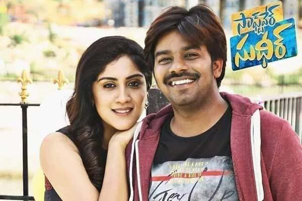 Software Sudheer Telugu Movie Review 123telugu Com