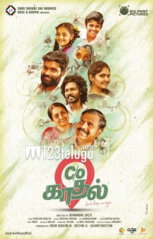 C O Kancharapalem S Tamil Remake Gears Up For Release 123telugu Com