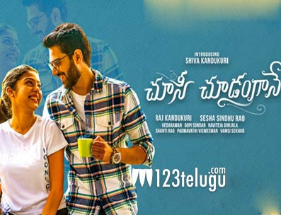 Chusi chudangane movie review