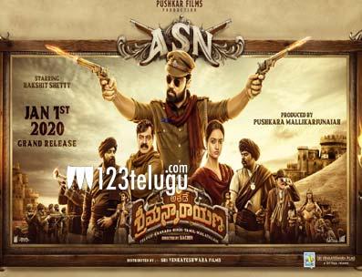 Athade Srimannarayana movie review