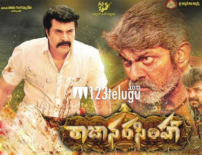 Raja Narasimha movie review