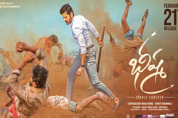 Bheesma Telugu Movie Review 123telugu Com