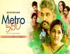 Metro Kathalu Telugu Movie Review