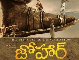 Johar Telugu Movie Review