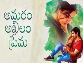 Amaram Akhilam Prema Telugu Movie Review