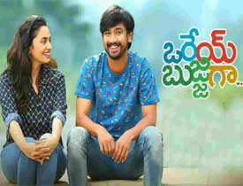 Orey Bujjiga Telugu Movie Review