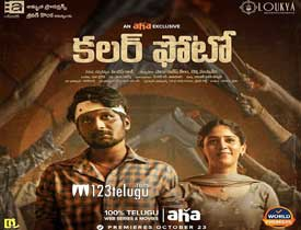 Colour Photo Telugu Movie Review