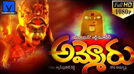 Ammoru (1995) - Telugu HD Full Length Movie