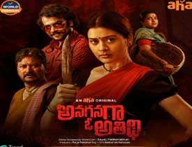 Anaganaga O Athidhi Telugu Movie Review
