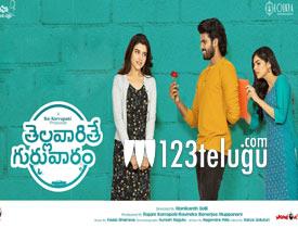 Thellavarithe Guruvaram movie review