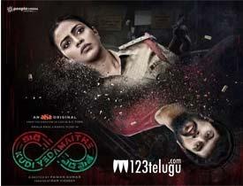 Kudi Yedamaithe Telugu Web Series review