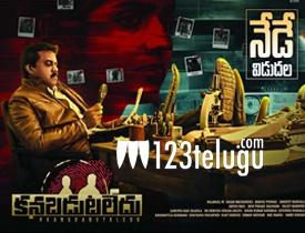 Kanabadutaledu movie review