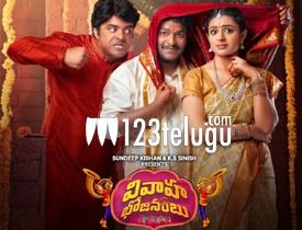 Vivaha Bhojanambu movie review
