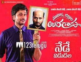 Nootokka Jillala Andagadu Telugu Movie Review Movie Review