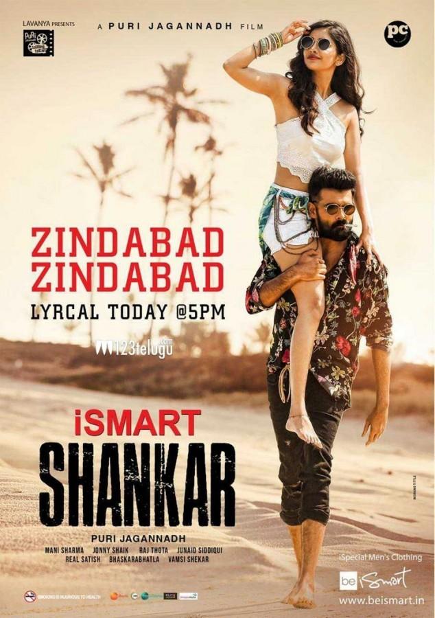 iSmart Shankar (2019) Hindi Dubbed
