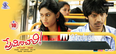 preminchali-telugu-review