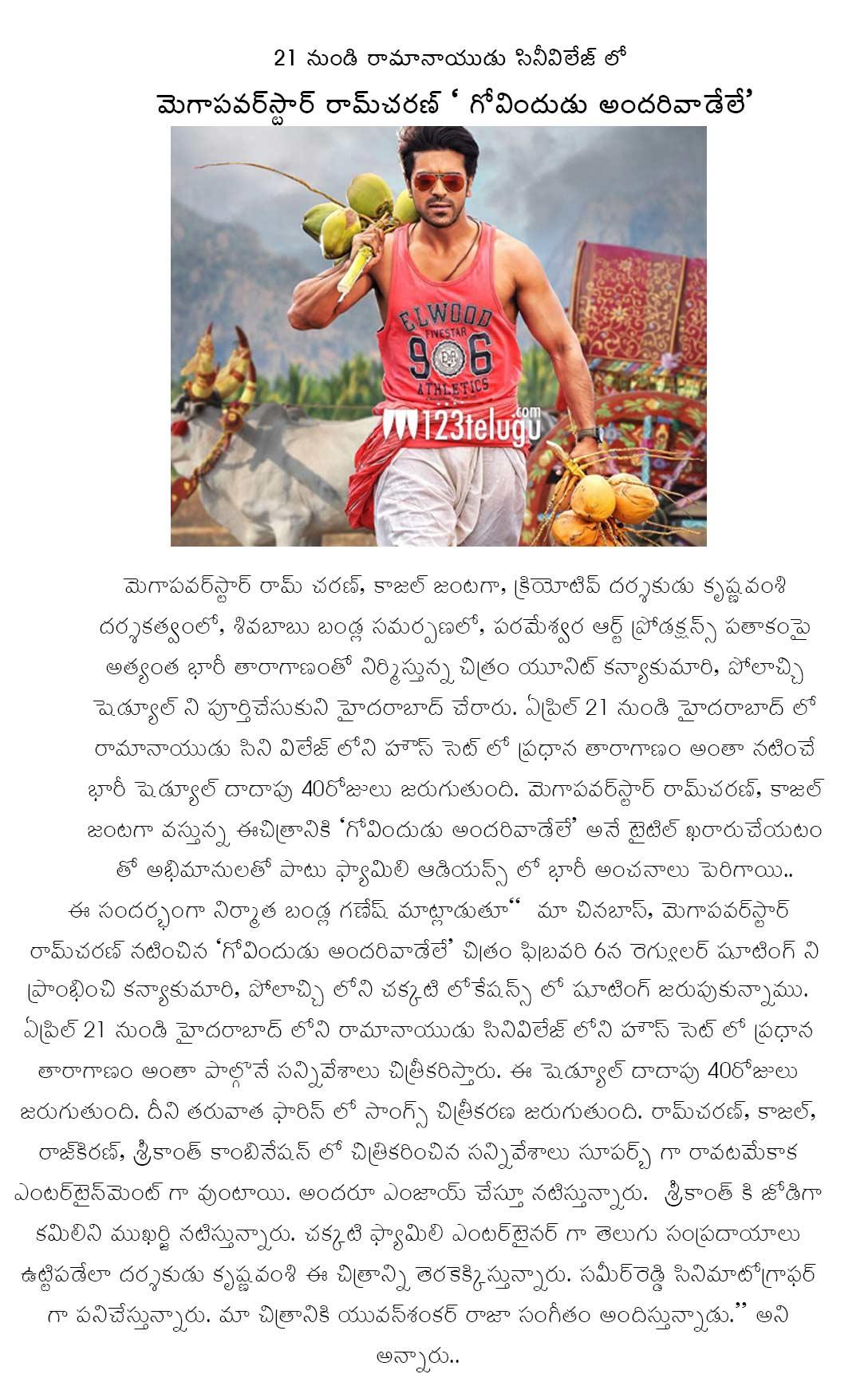 Govindudu-andarivadae-pdf