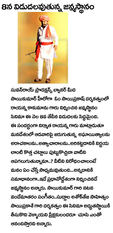 janmasthanam-pdf