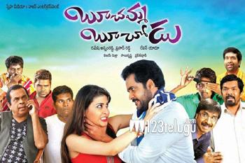 Boochamma-Boochoddu-Movie-r