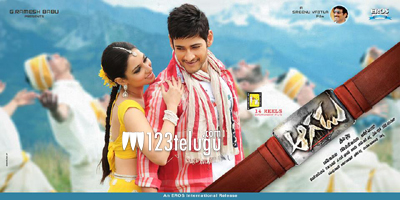 mahesh-babu-aagadu-review