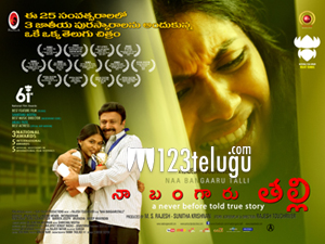 na-bangaru-thalli-review