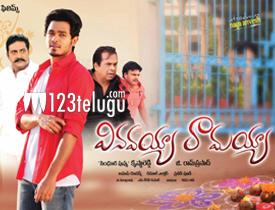 Vinavayya-Ramayya-review