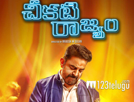 Cheekati Rajyam review