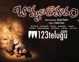 'Bommala Ramaram review