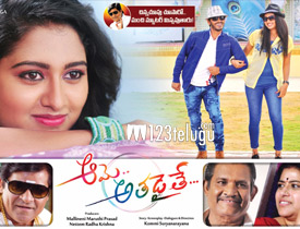 Aame Athadaithe review