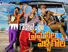 Prema Leela Pelli Gola movie review