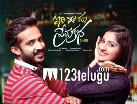 Idhi Maa Prema Katha movie review