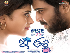 E Ee movie review
