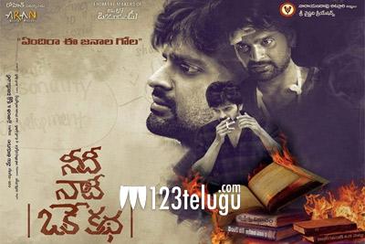 Needi Naadi Oke Katha movie review