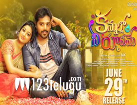 Kannullo Nee Roopame movie review
