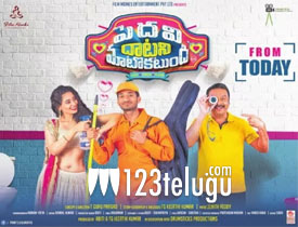 Pedavi Datani Matokatundhi movie review