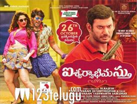 Aishwaryabhimasthu movie review