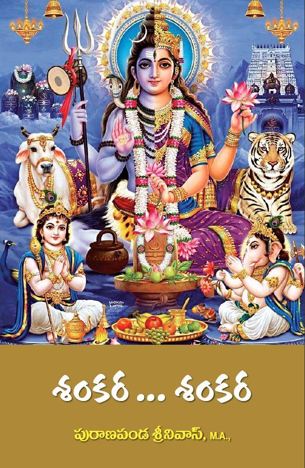 Puranapanda-Srinivas-Book-Sankara-Sankara