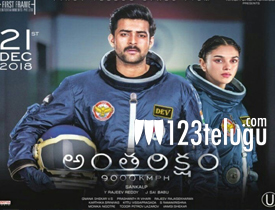 Anthariksham Story movie review