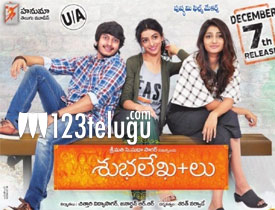 ShubhalekhaLu movie review