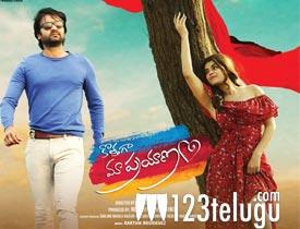 kotthaga maa prayanam movie review