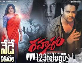 Rahasyam movie review
